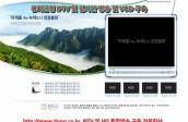 [IPTV] 봉화군청 IPTV 서비스 및 인트라넷 행정 방송(웹) 서비스 구축