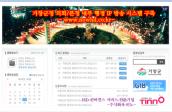 [고화질통합중계] 거창군청 내부 인터넷 실시간 및 VOD 방송 구축