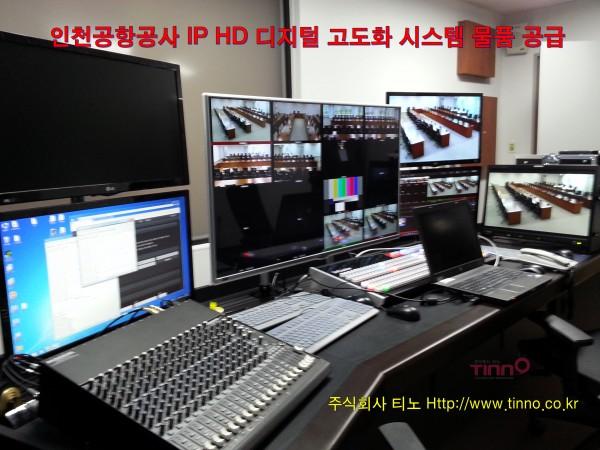 [고화질통합중계] 인천공항공사 사내 실시간 멀티미디어 HD 행정 방송 시스템 공급